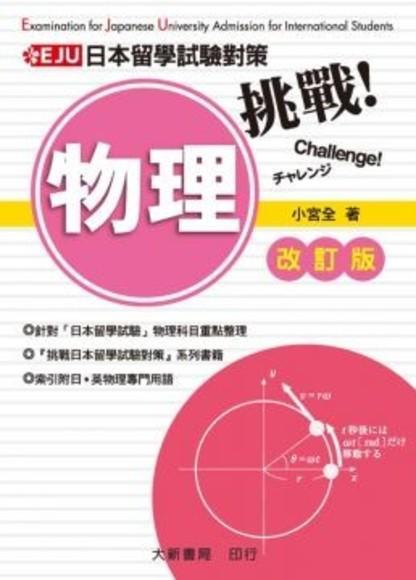 挑戰日本留學試驗對策:物理(改訂版)