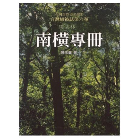 台灣植被誌六:闊葉林(一)南橫專冊(精裝)