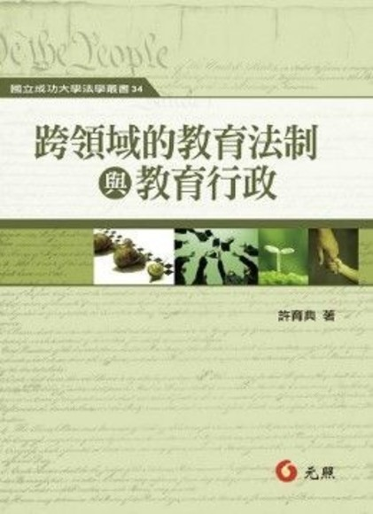 跨領域的教育法制與教育行政