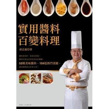 實用醬料百變料理(平裝)