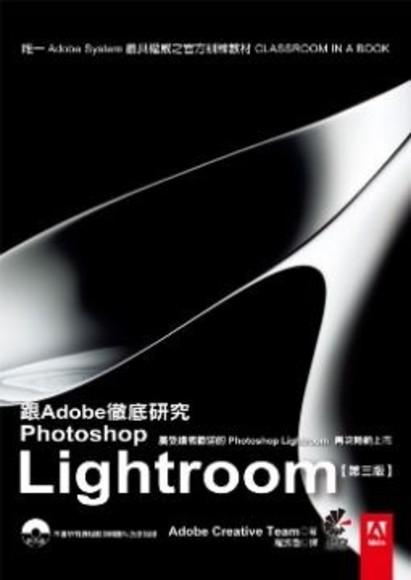 跟Adobe徹底研究Photoshop Lightroom(第三版)