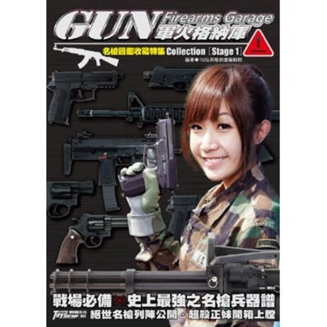 軍火格納庫Firearms Garage 名槍圖鑑收藏特集Collection Stage1
