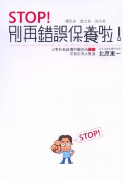 Stop!別再錯誤保養啦!(平裝)