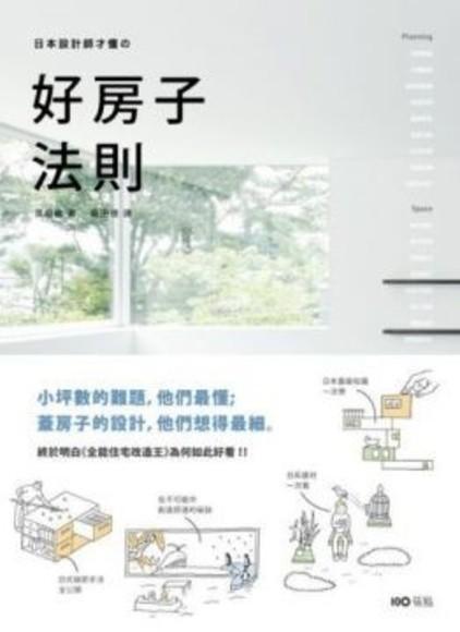 日本設計師才懂的好房子法則:小坪數的難題,他們最懂、蓋房子的設計,他們想得最細.日系動線、格局、建材、手法、蓋屋知識全公開!