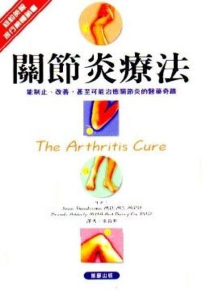 關節炎療法