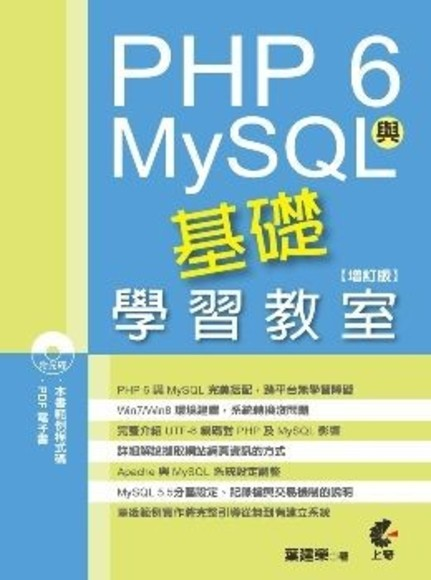 PHP 6與MySQL基礎學習教室(增訂版第一部)