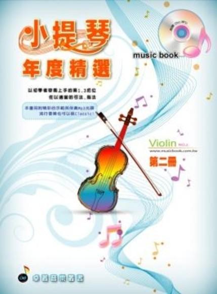 小提琴年度精選第2冊( 附CD/五線譜、豆芽譜、樂譜:適用小提琴)