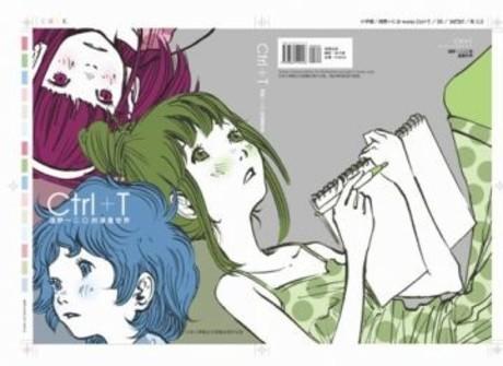 Ctrl+T 淺野一二O的漫畫世界(平裝)