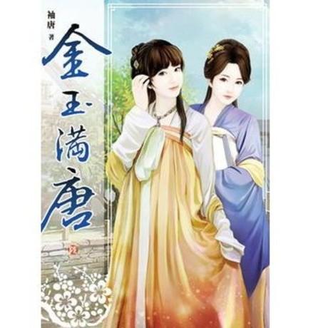 金玉滿唐06