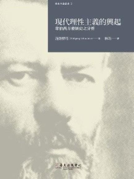 現代理性主義的興起:韋伯西方發展史之分析