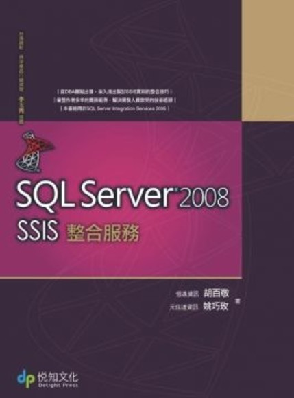 SQL Server 2008 SSIS 整合服務(附CD)(平裝)