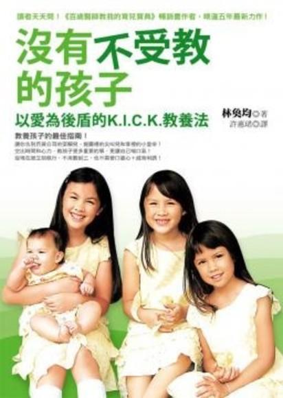 沒有不受教的孩子:以愛為後盾的K.I.C.K.教養法(平裝)