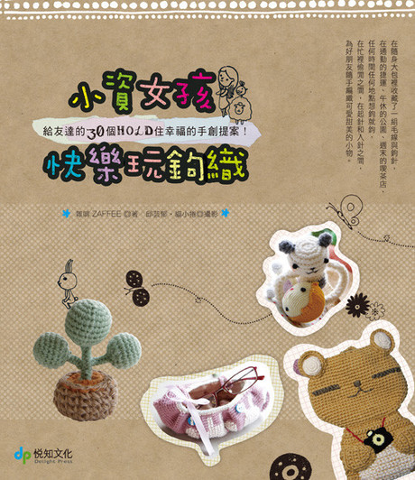 小資女孩快樂玩鉤織。:給友達的30個HOLD住幸福的手創提案!