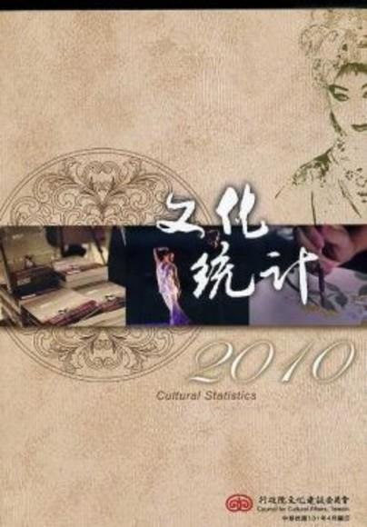 2010文化統計(附1光碟)