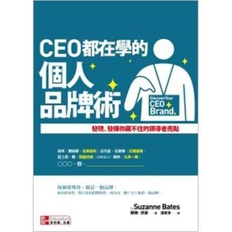 CEO 都在學的個人品牌術:發現、發揮你藏不住的領導者亮點
