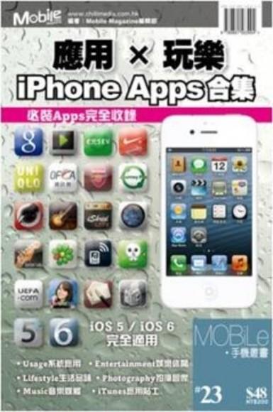 應用X玩樂iPhone Apps合集