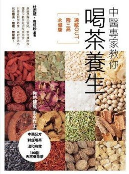 中醫專家教你喝茶養生:過敏OUT、降三高、永健康