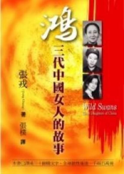 鴻-三代中國女人的故事(平裝)