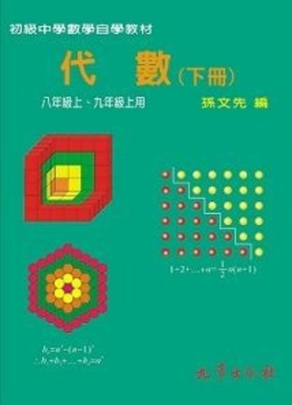 初級中學數學自學教材:代數(下冊)