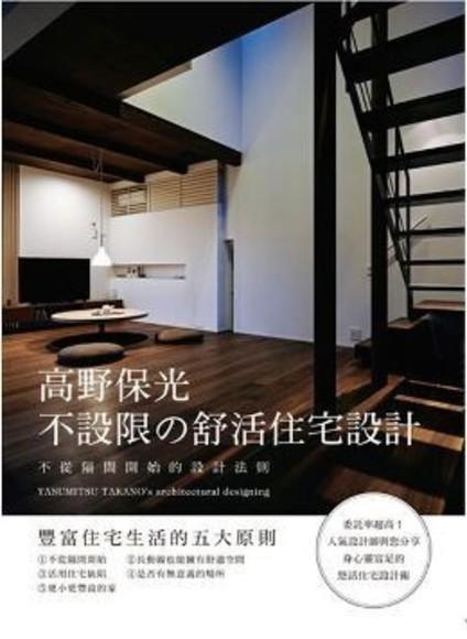 高野保光不設限的舒活住宅設計