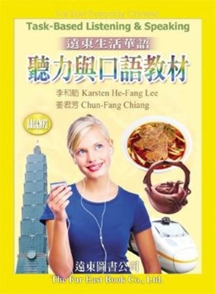 生活華語聽力與口語教材 1書+1CD(平裝)
