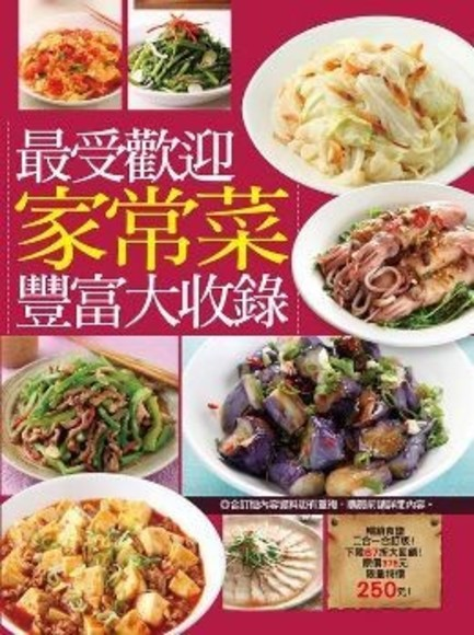 最受歡迎家常菜豐富大收錄