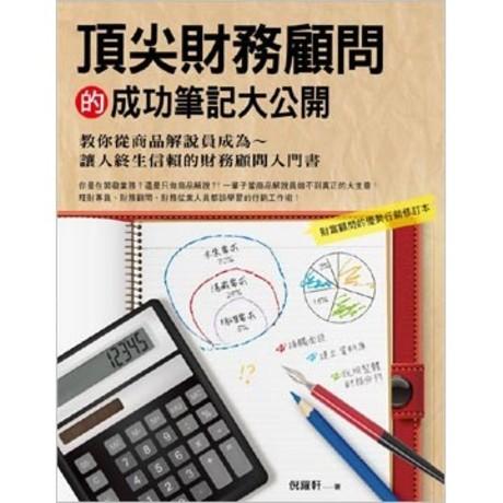 頂尖財務顧問的成功筆記大公開:教你從商品解說員成為讓人終生信賴的財務顧問入門書