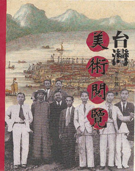 台灣美術閱覽(平裝)