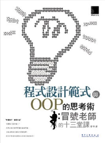 程式設計範式與OOP的思考術:冒號老師的十三堂課(平裝)