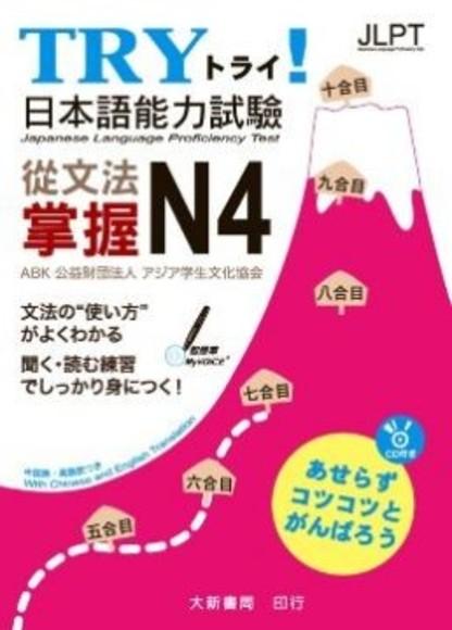 TRY!日本語能力試驗:從文法掌握N4