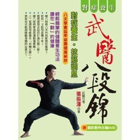 對症養生武醫八段錦(附DVD)