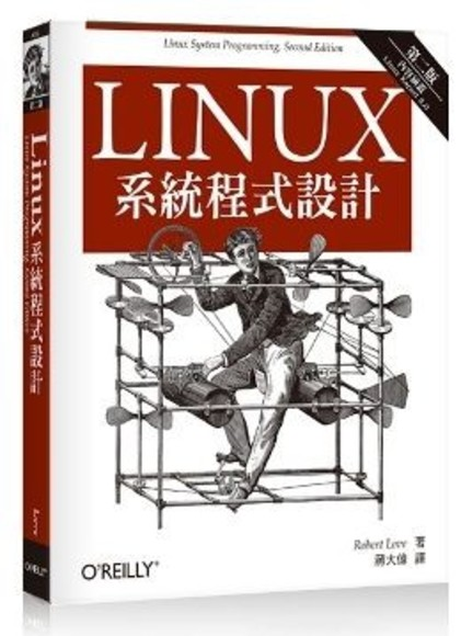 Linux系統程式設計(第二版)