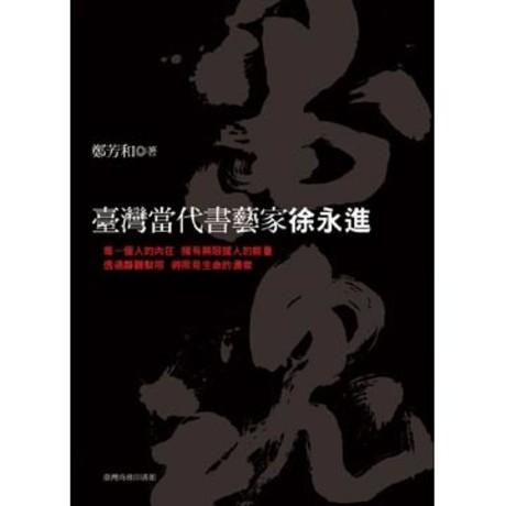 墨魂:臺灣當代書藝家徐永進