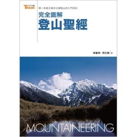 完全圖解登山聖經:第一本真正適合臺灣登山的入門百科