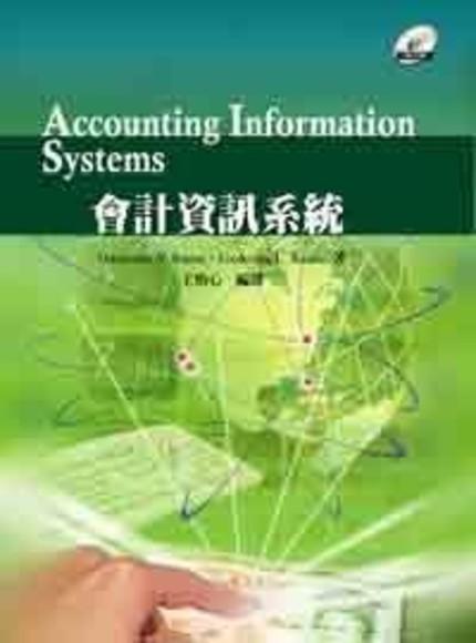 會計資訊系統(附E-Practice光碟片)(平裝附光碟片)