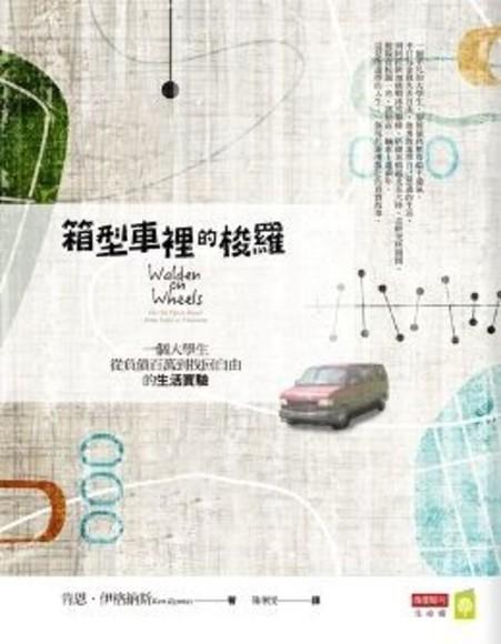 箱型車裡的梭羅:一個大學生從負債百萬到找回自由的生活實驗
