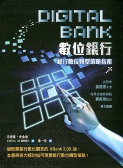 數位銀行:銀行數位轉型策略指南