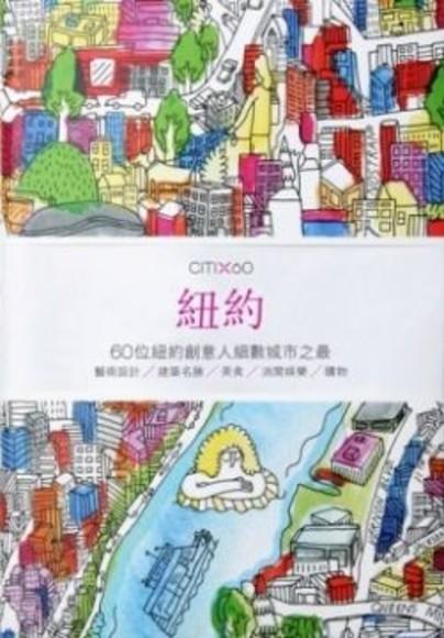 CITIx60:紐約~60位紐約創意人細數城市之最