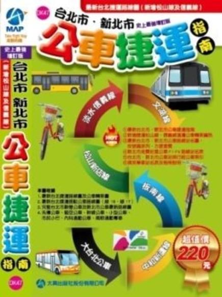 台北市、新北市公車捷運指南