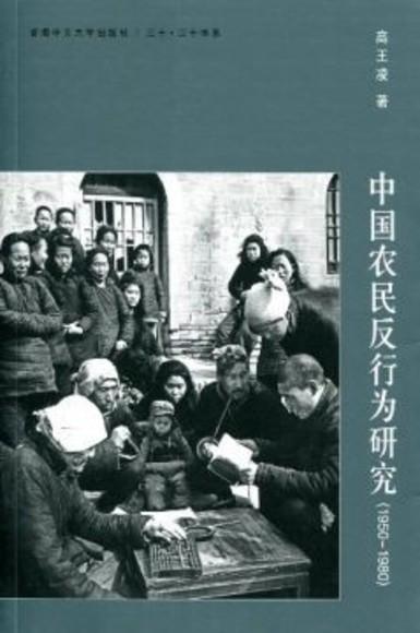中國農民反行為研究(1950~1980)