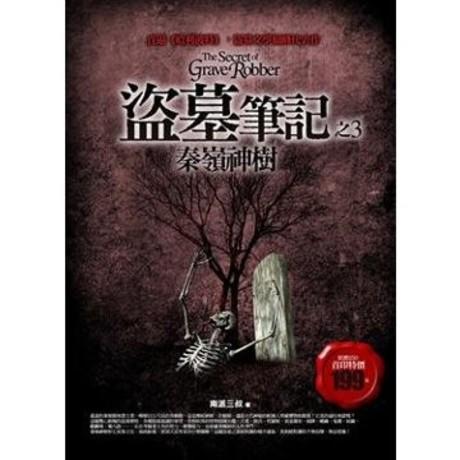 盜墓筆記之3:秦嶺神樹