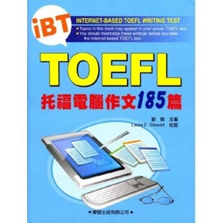 托福電腦作文185篇(平裝)