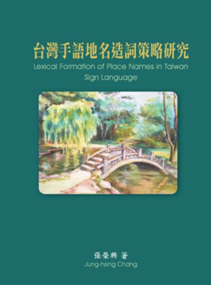 台灣手語地名造詞策略研究