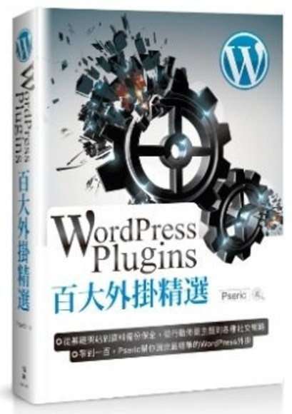 WordPress Plugins百大外掛精選