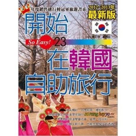 開始在韓國自助旅行(最新版)