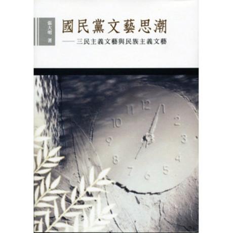 國民黨文藝思潮《三民主義文藝與民族主義文藝》(平裝)