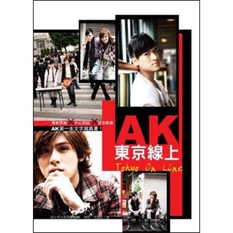 AK東京線上(平裝)