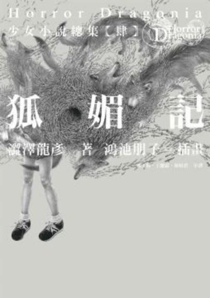 狐媚記(精裝)