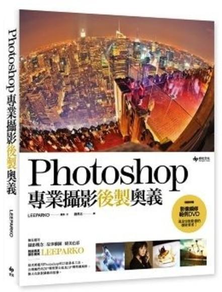 Photoshop專業攝影後製奧義(附範例光碟)