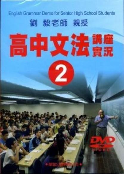 高中文法講座實錄2(DVD盒裝)
